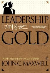 리더십 골드