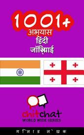 1001+ अभ्यास हिंदी - जॉर्जियाई