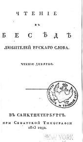 Чтеніе в Бесѣдѣ любителей рускаго слова: Том 9
