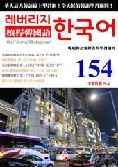 槓桿韓國語學習週刊第154期: 最豐富的韓語自學教材