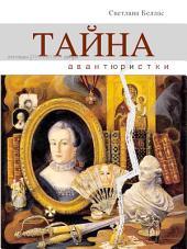 Тайна авантюристки (сборник)