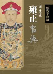 雍正事典: 清史事典5