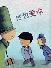 祂也愛你 (e-book): You matter (Chinese Simplified)