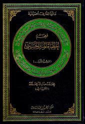 معجم خطباء المنبر الحسيني - الجزء الأوّل: دائرة المعارف الحسينية