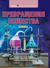 Превращения вещества. Химия