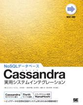 Cassandra実用システムインテグレーション