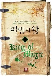 [세트] 마법의 왕 (전7권/완결)