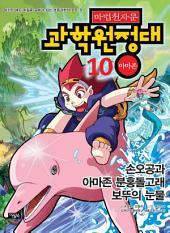 마법천자문 과학원정대 10권