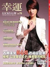 幸運雜誌 2016年8月號 No.75: 古典美女林心如 邂逅霍建華