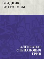 Всадник без головы: (Рукопись XVIII столетия)
