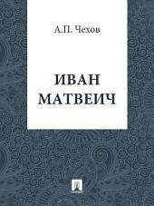 Иван Матвеич