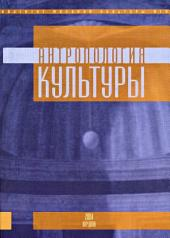 Антропология культуры. Выпуск 2