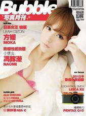 Bubble 寫真月刊 Issue 016