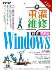 Windows重灌x維修寶典專業版(電子書)
