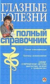 Справочник окулиста