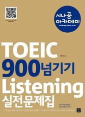 시나공 아카데미 TOEIC 900넘기기 LISTENING 실전 문제집