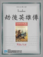 Ivanhoe (劫後英雄傳)