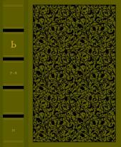 Толковый словарь живого великорусского языка. В 4 томах. Том 4: Р-Я
