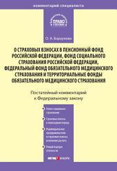 Комментарий к Федеральному закону «О страховых взносах в Пенсионный фонд РФ, Фонд социального страхования РФ, Федеральный фонд обязательного медицинского страхования и территориальные фонды обязательного медицинского страхования»