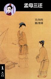 孟母三迁-汉语阅读理解 Level 1 , 有声朗读本: 汉英双语