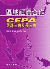 區域經濟合作 ─ CEPA與珠三角及長三角