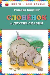 Слоненок и другие сказки