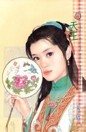 天王~王者傳說之五: 禾馬文化甜蜜口袋系列268