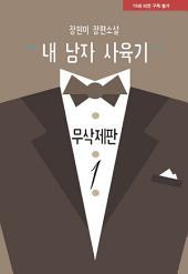 내 남자 사육기(무삭제판) 1/2