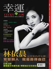 幸運雜誌 2015年12月號 No.67: 林依晨 完美零負評女神