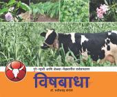 Vishbadha