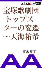 宝塚歌劇団トップスターの変遷~天海祐希