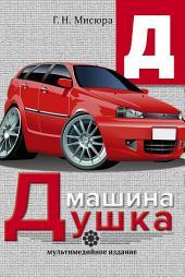 Машина Душка