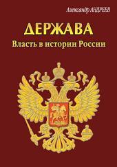Держава. Власть в истории России