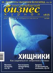 Бизнес-журнал, 2004/08: Санкт-Петербург
