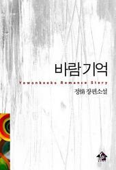 [세트] 바람 기억 (전2권/완결)