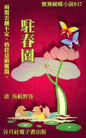 駐春園: 鴛鴦蝴蝶意綿綿