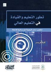 تطور التعليم والقيادة في التعليم العالي: تطوير إستراتيجية مؤسساتية فاعلة: Education Development and Leadership in Higher Education