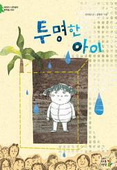 투명한 아이: (어린이 나무생각 문학숲 2)
