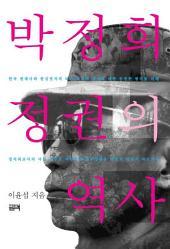 박정희 정권의 역사