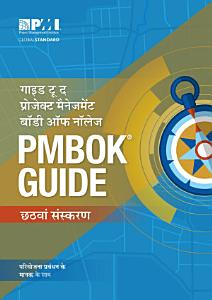 A Guide to the Project Management Body of Knowledge  PMBOK   Guide     Sixth Ed   HINDI  Book