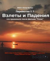 Перемотка !! ?: Abgedreht!!? russische Version
