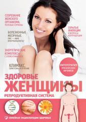 Здоровье женщины. Репродуктивная система