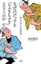 なぜ江戸っ子を「ちゃきちゃき」と言うのか: 粋な江戸の生活事情