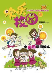 欢乐校园1: 全彩色漫画读本