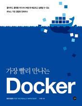 가장 빨리 만나는 Docker: 클라우드 플랫폼 어디서나 빠르게 배포하고 실행할 수 있는 리눅스 기반 경량화 컨테이너