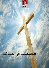 الصليب في حياتنا