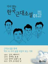 다시읽는 한국근대소설 1권