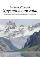 Хрустальная гора. Литературная обработка сказки из фондов А. Н. Афанасьева