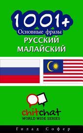 1001+ основные фразы Pусский - малайский