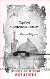 """Пам'яті проклятих поетів: збірка """"Жити - пити"""""""